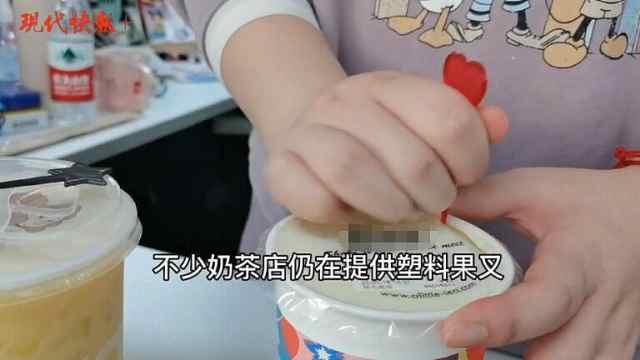 最严禁塑令下奶茶店仍在用塑料叉,厂家称比吸管更不环保