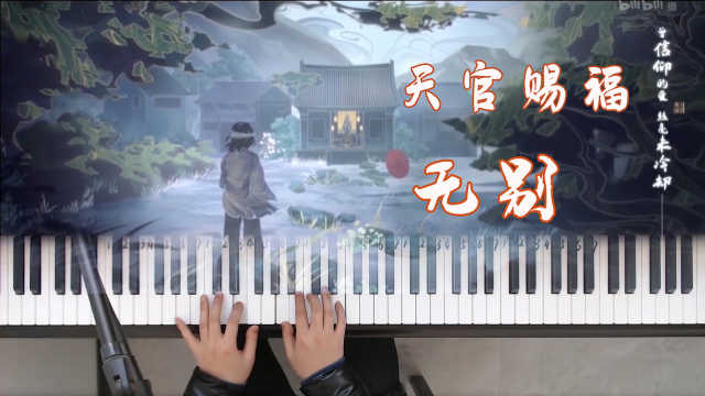 【天官赐福】动画主题曲《无别》钢琴即兴弹唱+教学