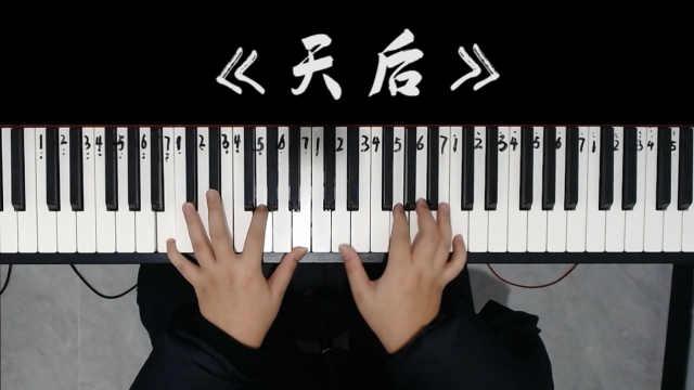 我嫉妒你的爱气势如虹,陈势安《天后》钢琴即兴弹唱教学
