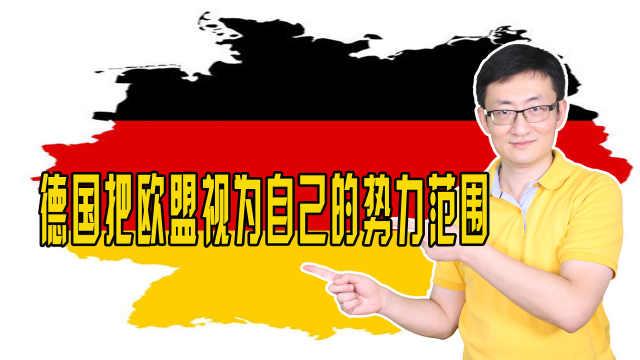 德国把欧盟视为自己的势力范围