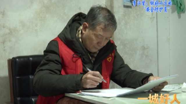 """一城好人丨李汉望:做好小区的""""安全防护员"""""""