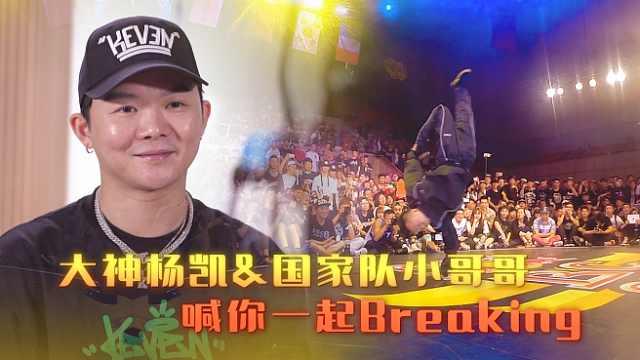 对话Breaking街舞大神:杨凯与郑浩东