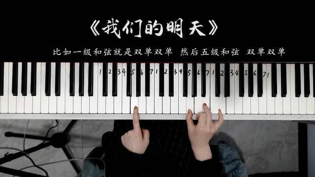 电影《重返20》主题曲《我们的明天》钢琴即兴弹唱教学