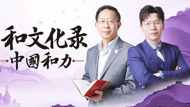 《中国和力》  孙宝国:在中国文化的语境里,酒是神圣的(下)