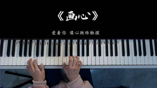 电影《画皮》主题曲《画心》太好听了,C调简单版钢琴教学