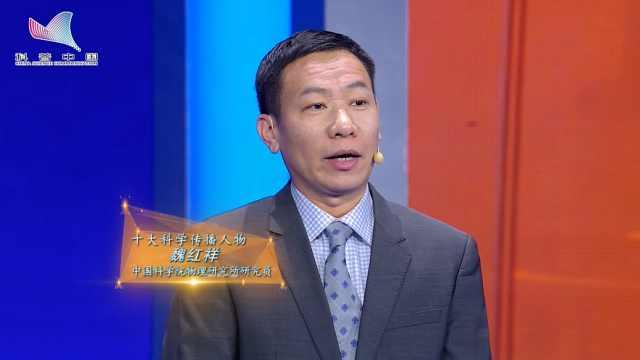 十大科学传播人物采访——魏红祥