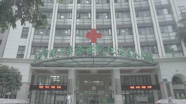我的这医年 | 医视屏视频互动活动之重庆红十字会医院