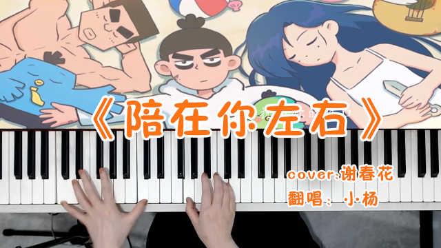 钢琴弹唱刺客伍六七第三季ED《陪在你左右》