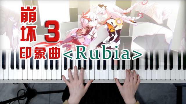 钢琴演奏【崩坏3】周深《Rubia》印象曲