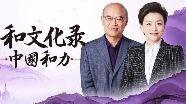 《中国和力》  王恩哥院士:要把简单的事情做正确(上)
