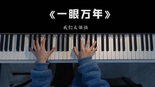 天外飞仙主题曲《一眼万年》,有多少人听过?