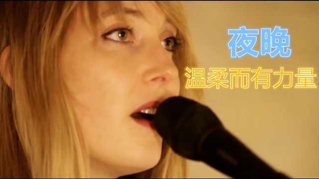 一首关于女性温柔而有力量的歌曲《夜晚》