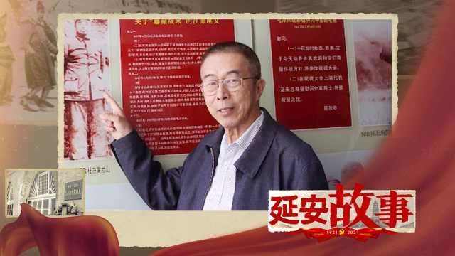 延安故事丨王政柱之子:周总理一句话,救了父亲的命