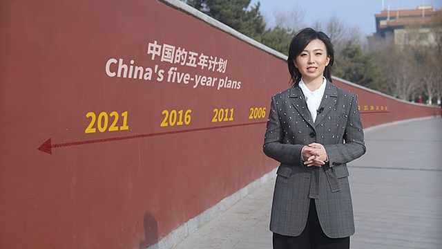 """第十四个""""五年"""":五年规划揭示中国发展奥秘"""