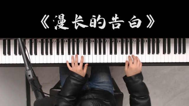 《漫长的告白》钢琴即兴伴奏教学