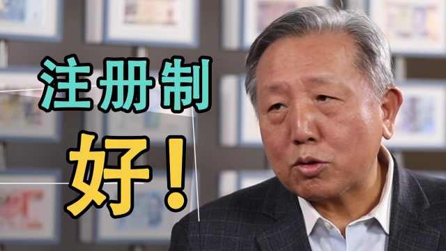 吴晓求:注册制启航,资本市场焕新机