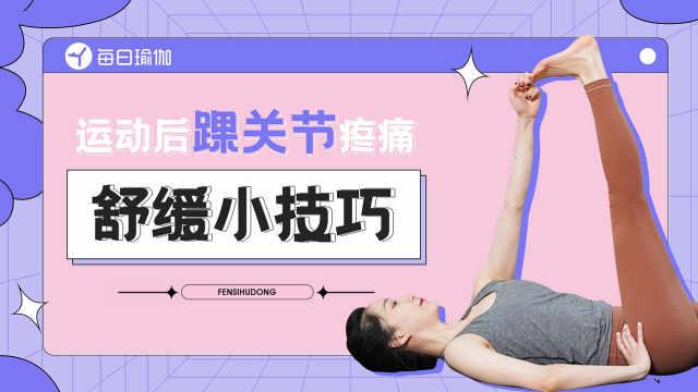 剧烈运动后踝关节刺痛高效缓解技巧!
