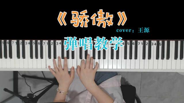 我只想有一天你能为我骄傲,王源《骄傲》钢琴弹唱教学