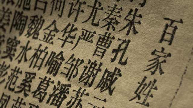 学者详解中国姓氏:目前十大姓氏此前多为国姓,但张姓除外