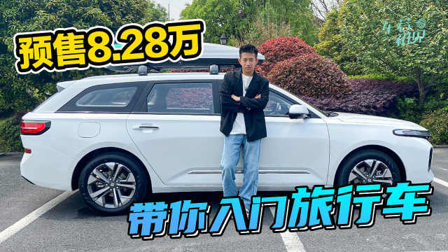 车若初见:预售8.28万起,新宝骏Valli能否带你入门旅行车?