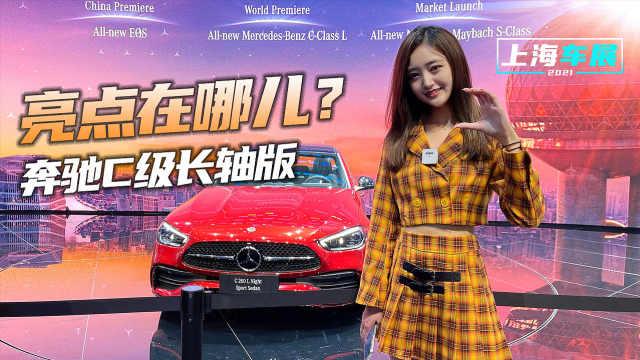 上海车展:轴距超E级标轴版!全新奔驰C级长轴版