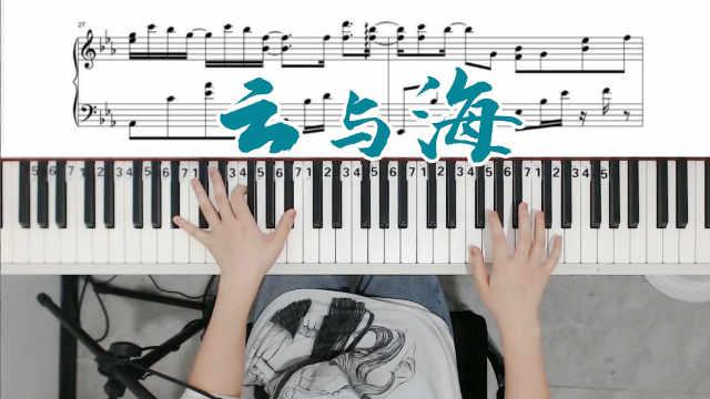 阿YueYue《云与海》钢琴教程,这旋律好听到有点上头