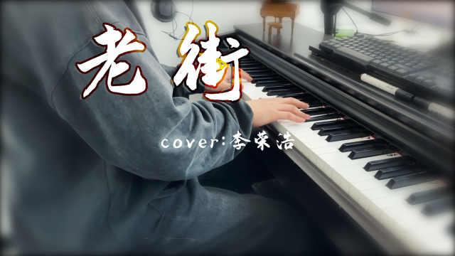 李荣浩《老街》一张褪色的照片,好像带给我一点点怀念