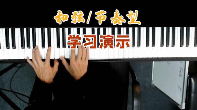 搭配万能和弦与不同节奏型演示学习,到底哪个才是你理想型?