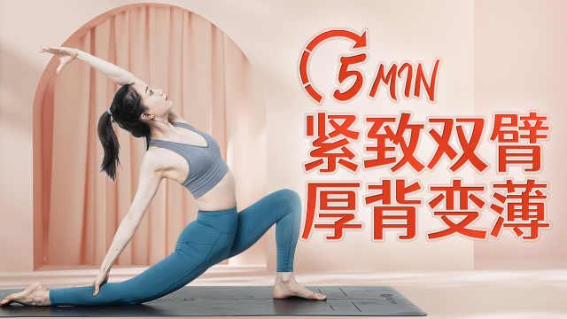 紧致双臂 纤薄后背,简单5步有效瘦身!