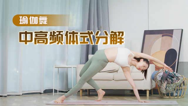 详解高频瑜伽舞串联技巧!任何音乐都适用
