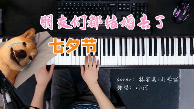 今日份七夕限定~《朋友们都结婚去了》cover:林宥嘉/刘学甫