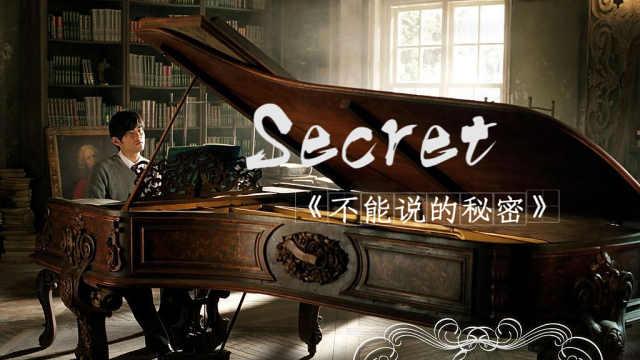 电影《不能说的秘密》插曲《Secret》慢板,高质量弹奏