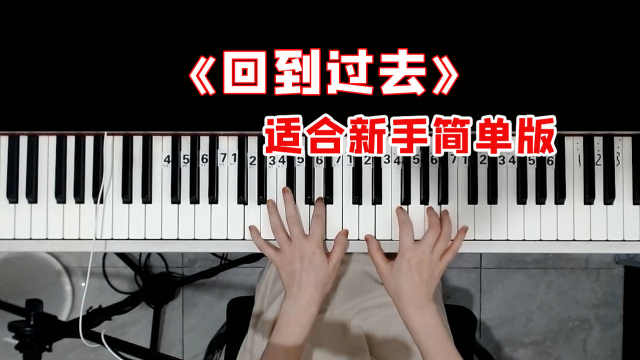 【钢琴教学】周杰伦《回到过去》经典怀旧 百听不厌非常好听