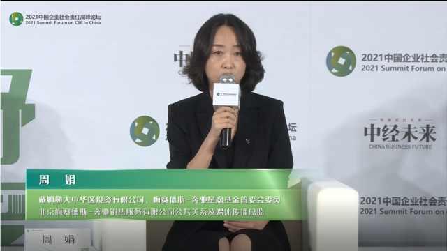 周娟:2022年底在奔驰全球自有的工厂当中实现碳中和生产