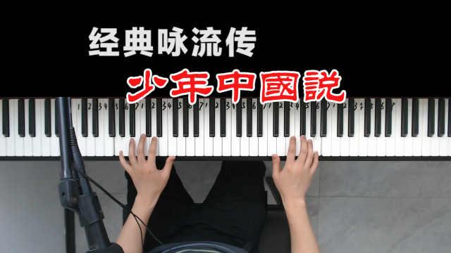 【经典咏流传】张杰《少年中国说》少年强则中国强
