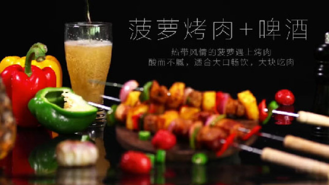 秘制香辣菠萝烤肉