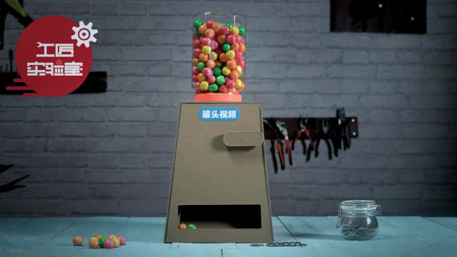 DIY投币糖果机
