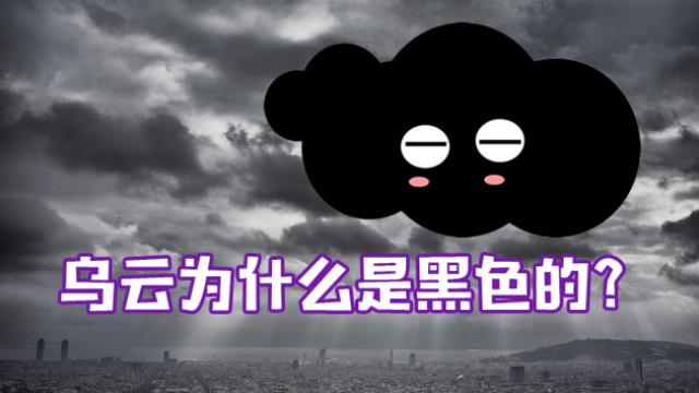 乌云为什么是黑色的?