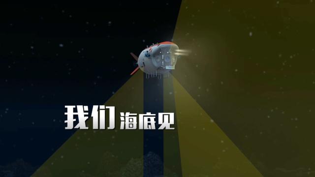 """""""蛟龙""""号史无前例深海实验首曝光"""