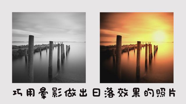 快速修图教程让黑白照片焕然一新!