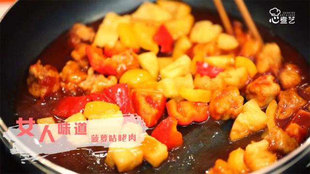 女人味道:广东名菜菠萝咕咾肉