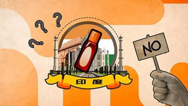 印度神油到底是谁发明的?
