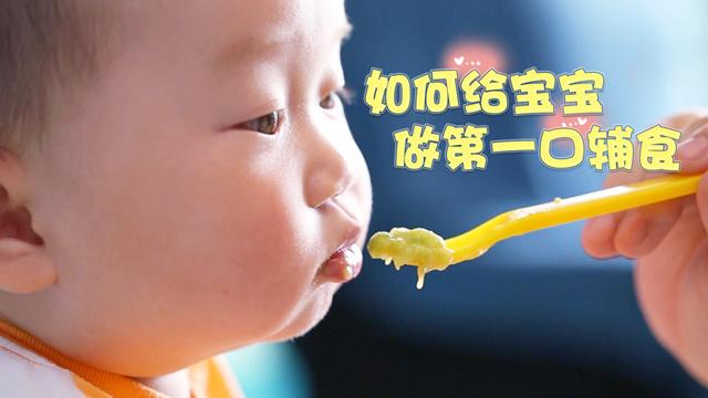 宝宝的第一口辅食该注意什么呢?