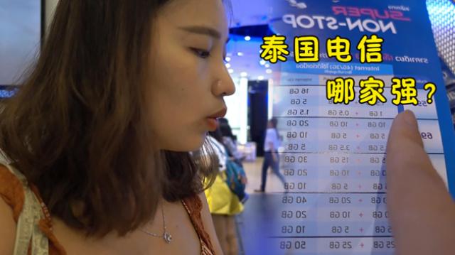 泰国电信公司哪家强?