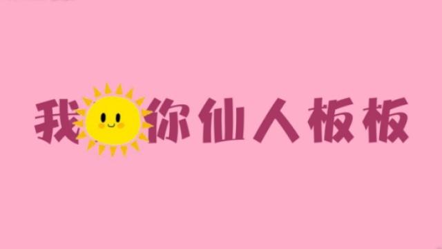 """重庆话""""我日你仙人板板""""是啥?"""