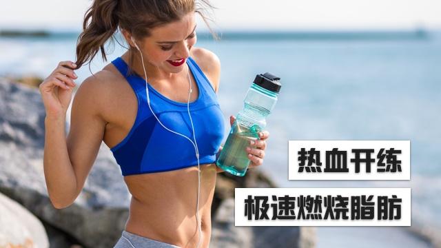 【Fit课程】极速燃烧脂肪