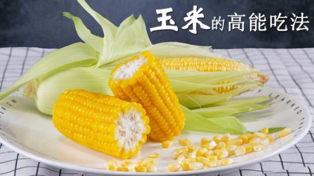 玉米的3种创意吃法,连须都剩不下