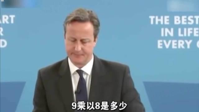 中国数学世界第一 小学题难到首相