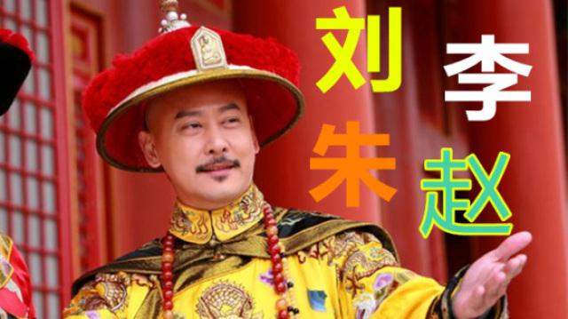 中国这四个姓氏出皇帝最多!