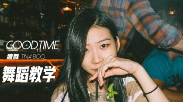 《good time》舞蹈分解教学part2
